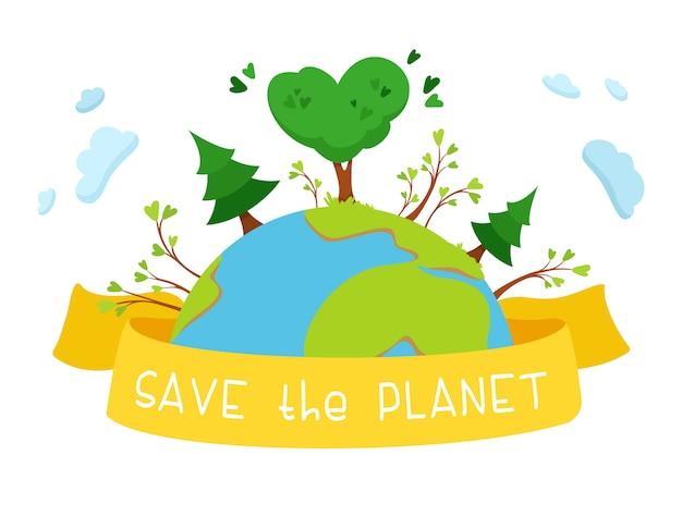 地球を救え。レタリングが付いている黄色いリボン。地球上の緑の木々。白い背景の概念図