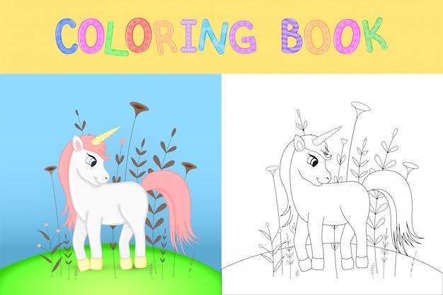 漫画の動物と子供の塗り絵