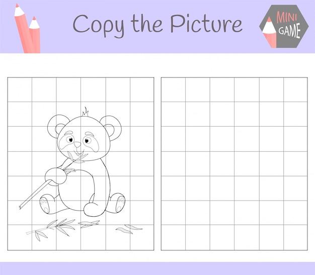 絵をコピー:かわいいパンダ