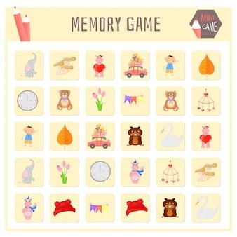 子供のための記憶ゲーム