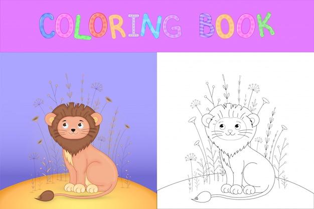漫画の動物と子供たちの塗り絵。かわいいライオン