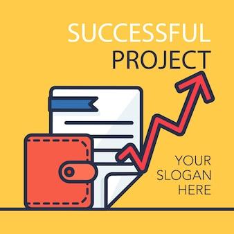 成功するプロジェクトバナー
