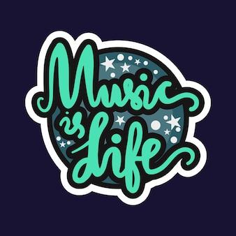 音楽は人生だ