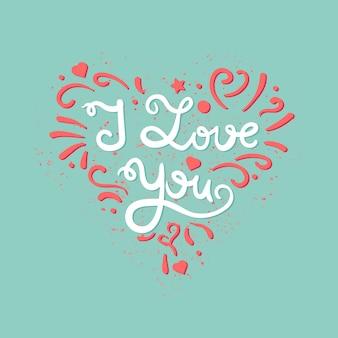 レタリングとヴィンテージの心。バレンタインデーのための愛について挨拶する。わたしは、あなたを愛しています。ベクター