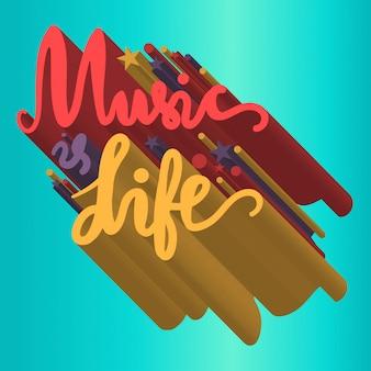 世界音楽デー