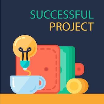 成功したプロジェクト