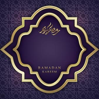Рамадан карим с арабской каллиграфией и роскошными украшениями.