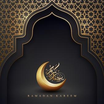 三日月とアラビア語の書道の組み合わせとラマダンカリーム背景。