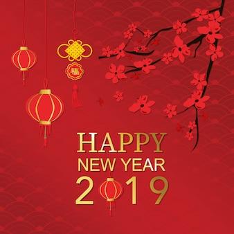Счастливый китайский новый год с цветком