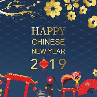 花と幸せな中国の新年