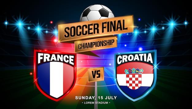 フランスとクロアチアのサッカーファイナルマッチ