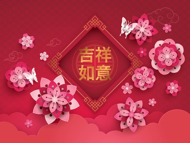 東洋の中国の新年のグリーティングカード