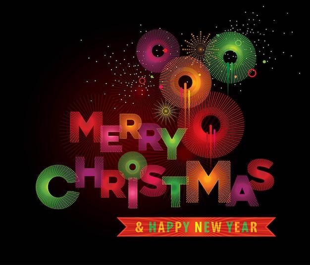 メリークリスマスとハッピーニューイヤータイポグラフィー