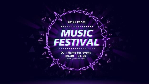 音楽祭水平ポスターテンプレート。電子ダンス、オーディオビジュアライザーディスプレイ。