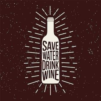 Бутылка вина гранж печать.