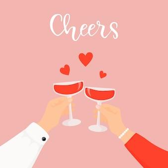 幸せな聖バレンタインの日。男と女のワイングラスを保持しています。