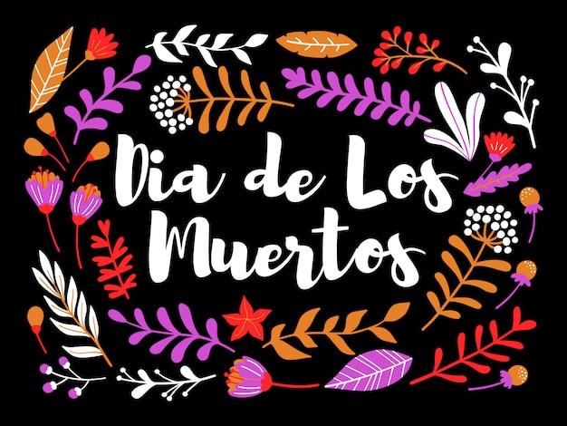 メキシコの休日死者の日。