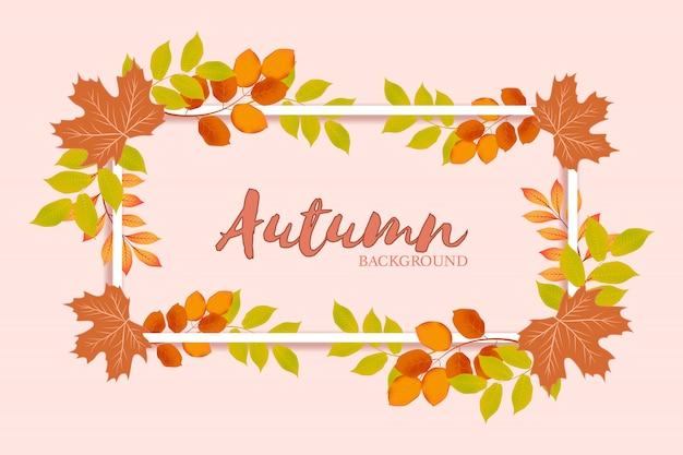 秋のシーズンの背景