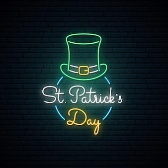 ハッピー聖パトリックの日ネオンサイン。