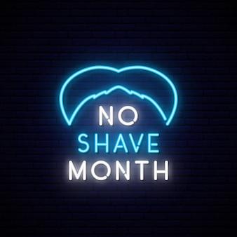剃毛月なし。ネオンブルーの口ひげ。