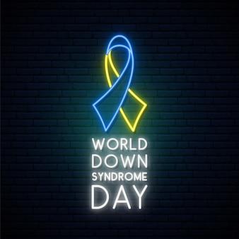 Всемирный день синдрома дауна.