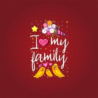 私は家族を愛しています