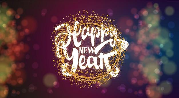 С новым годом на фоне света боке.