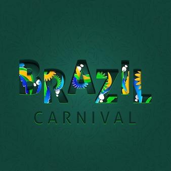ブラジルのカーニバルお祝い手紙