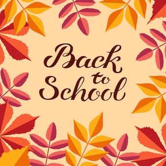 手の描かれた秋フラットスタイルのかわいいカラフルな葉を持つ学校に戻る