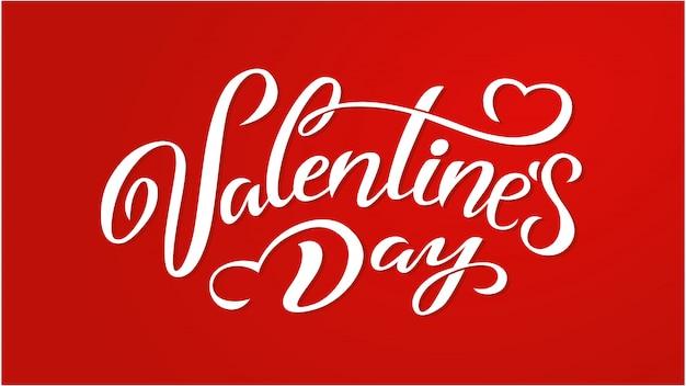 ベクトルイラスト。グリーティングカードやポスターの幸せなバレンタインデータイポグラフィベクターデザイン