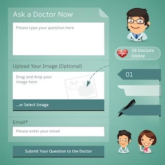 医師オンライン相談用紙