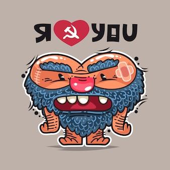 ロシアの愛