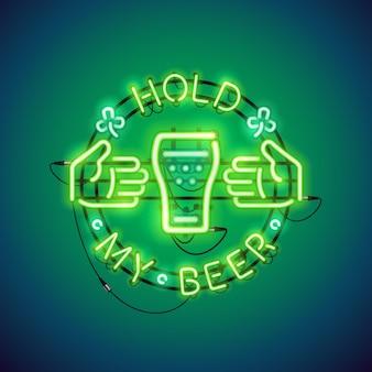 私のビールを持ってネオンサイングリーン