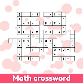 就学前と学齢期の子供のための数学教育ゲーム。クロスワードを解きます。数字乗算と除算パズルページ