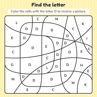 Книжка-раскраска письмо для детей.