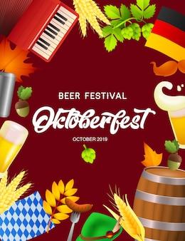 Пивной фестиваль октоберфест постер с символикой фестиваля