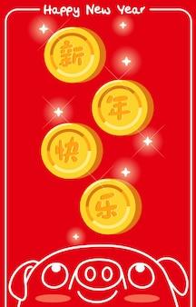 幸せな中国の旧正月の豚デザインベクトルイラスト