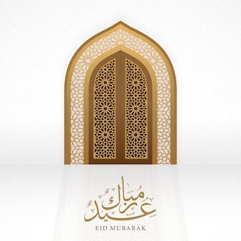 Ид мубарак исламский фон с реалистичной арабской дверью