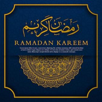 エレガントなラマダンカリームイスラム背景