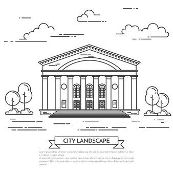 シアター、映画館、または政府の家がある街の風景。