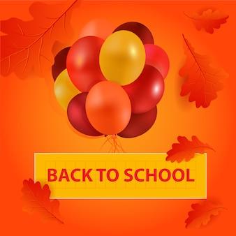 学校風船ベクトルに戻るオレンジ色の葉