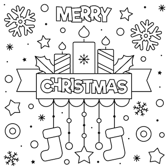 メリークリスマス。ぬりえのページ。