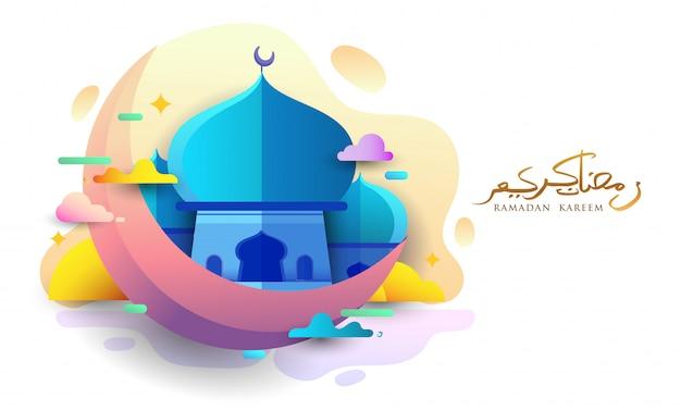 ラマダンカリームグリーティングカードイラスト、ラマダンカリーム漫画、アラビア語書道。翻訳は「ラマダンカリーム」です