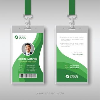 Абстрактный шаблон удостоверения личности с зелеными деталями