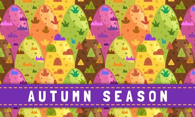 秋の丘のパターン