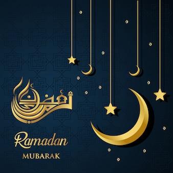 ラマダンカリームイスラムデザインラマダンムバラク書道とモスクのドームのシルエット