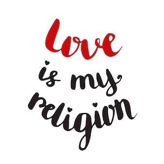 Любовь - моя религия. день святого валентина карты. векторная почерк цитата.