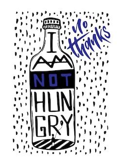 創造的なベクトルレタリング。壁ポスターの動機づけられた手書きの引用符。印刷可能なイラスト。私は空腹ではない。アルコールの概念なし