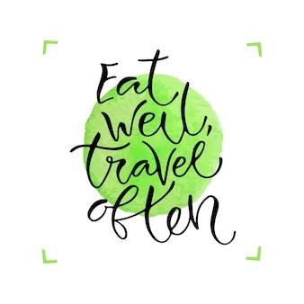 Ешьте хорошо путешествовать часто