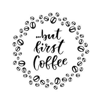 Но первый кофе. современные ручные надписи. кисть для карандашей для плакатов или карточек